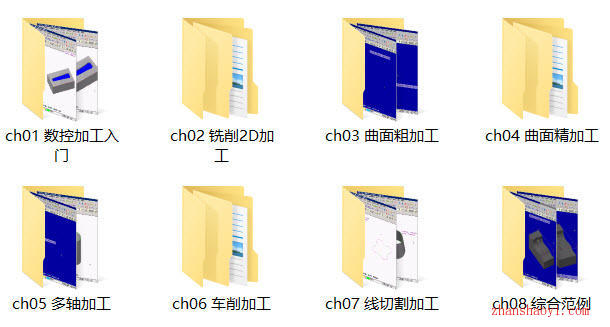 MasterCAM X7数控编程视频教程下载