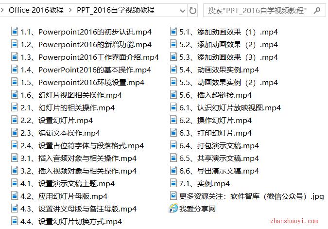 PPT 2016 基础自学视频教程下载