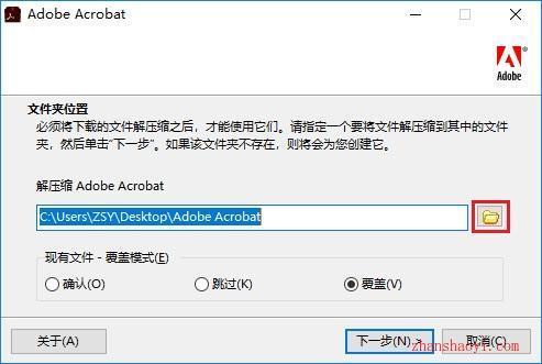 Acrobat Pro DC安装教程和破解方式(附破解补丁)