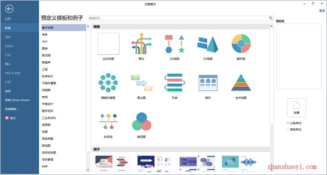 亿图图示 9.0中文破解版32/64位下载 兼容WIN10