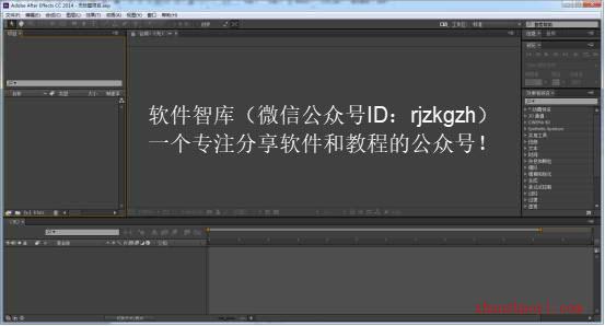 After Effects CC 2014安装教程和破解方法(附破解文件)