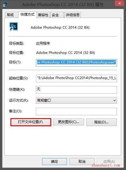 Photoshop CC 2014安装教程和破解方法(附破解补丁)