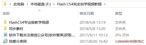Flash CS4完全自学视频教程下载