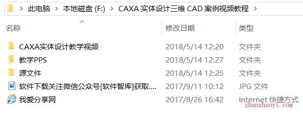CAXA实体设计三维CAD案例视频教程下载(含素材)