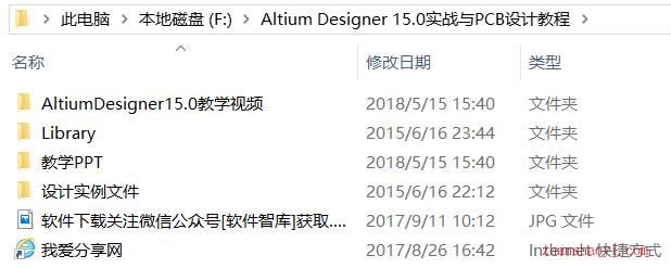 Altium Designer 15.0实战与PCB设计视频教程下载