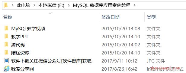 MySQL数据库应用案例视频教程下载(含源代码)