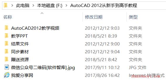 AutoCAD 2012中文版从新手到高手视频教程下载(含素材)