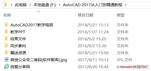 AutoCAD 2017从入门到精通视频教程下载(含素材)