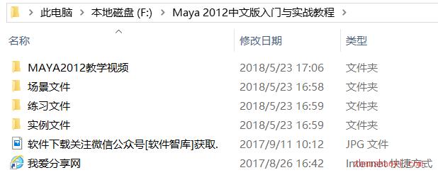 Maya 2012中文版入门与实战视频教程下载(含素材)