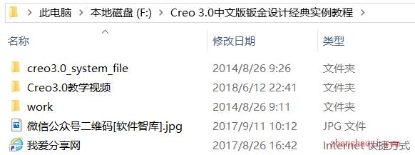 Creo 3.0中文版钣金设计经典实例视频教程下载(含素材)