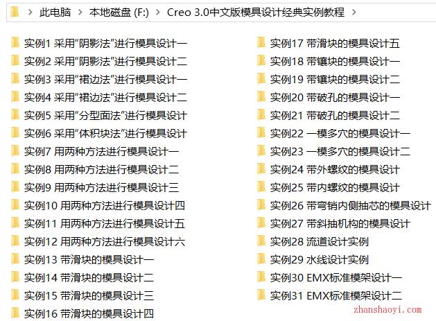 Creo 3.0中文版模具设计经典实例视频教程下载(含素材)