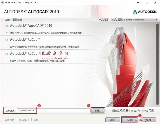 AutoCAD 2019安装教程和破解方法(附注册机)