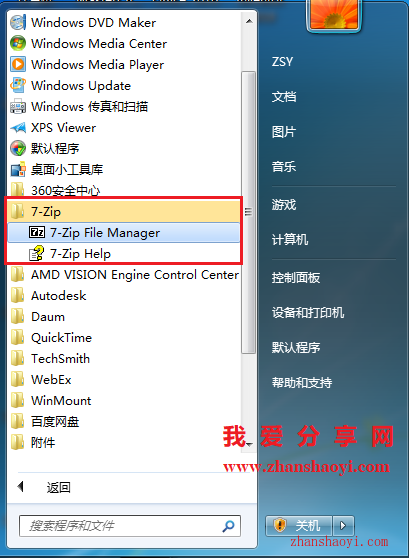 7-Zip 16.0安装教程和破解方法