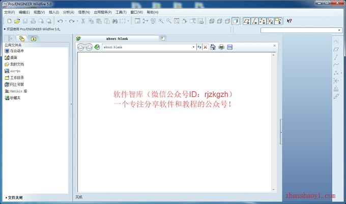 ProE 5.0野火免安装版32/64位下载