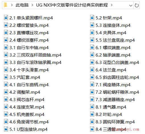 UG NX9零件设计经典实例视频教程下载(含素材)
