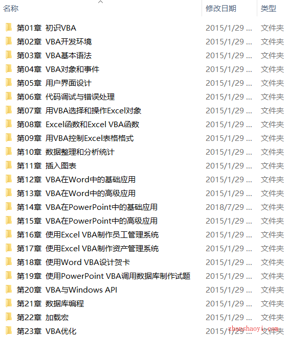 Office VBA从新手到高手视频教程下载(含素材)