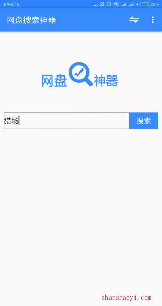 安卓网盘搜索神器去广告版下载