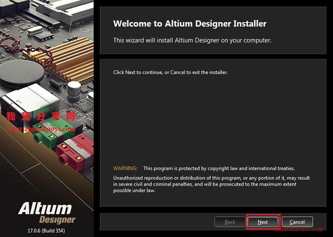 Altium Designer 17安装教程和破解方法