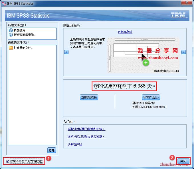 SPSS 24安装教程和破解方法