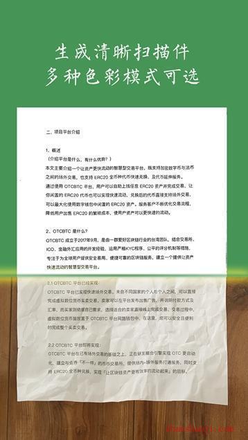 安卓白描v2.1.4OCR文字识别软件下载