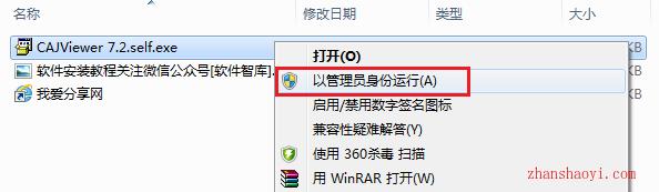 CAJViewer 安装教程(附安装包)