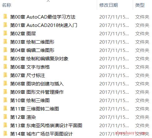 AutoCAD 2018实战从入门到精通视频教程下载(含素材)