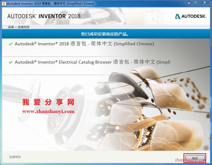 Inventor 2018安装教程和破解方法(附注册机)
