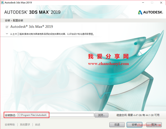 3ds Max 2019安装教程和破解方法(附序列号+注册机)