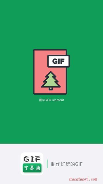 GIF字幕菌v1.6.3破解版下载 一起制作好玩的GIF表情包