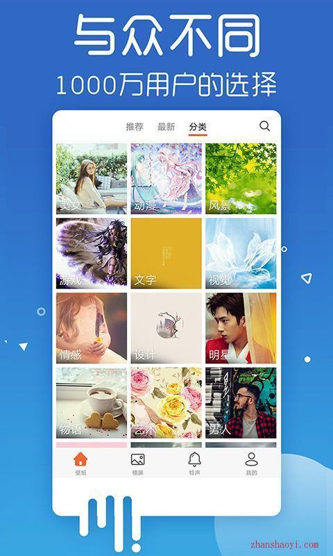 爱壁纸v4.0.9去广告版下载 美化桌面锁屏