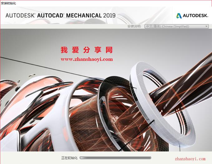 AutoCAD 2019机械版安装教程和破方法(附注册机)