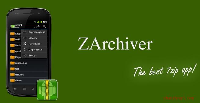 ZArchiver去广告版下载|强大的专业压缩和解压缩软件