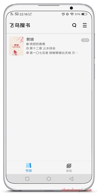 飞鸟搜书|一款内置丰富书源的追书软件,支持下载和听书