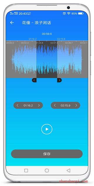 MP3 Cutter|一款简单易用的音频剪裁软件,支持拼接和混合