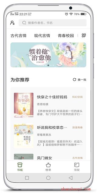 书芽|一款内置1000+书源的免费小说阅读软件,支持听书