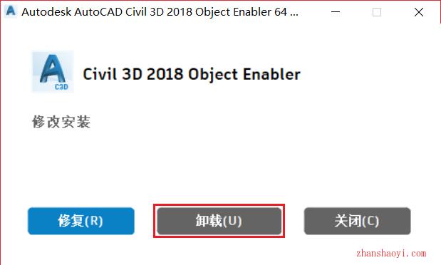 WIN10系统如何完全卸载AutoCAD Civil 3D 2018软件及插件?