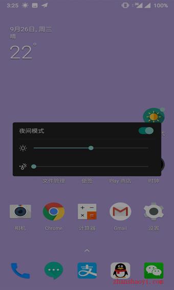 安卓夜间模式APP下载|一款手机护眼应用