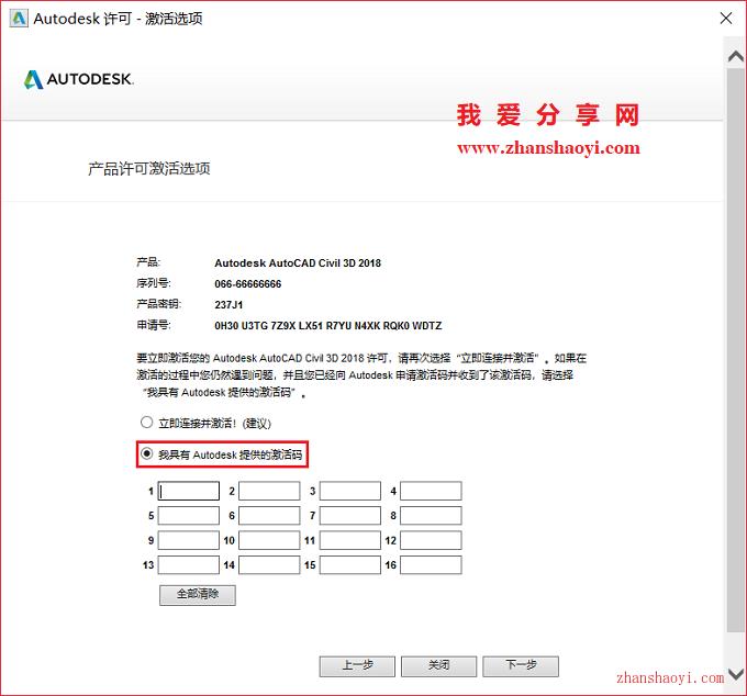 AutoCAD Civil 3D 2018安装教程和破解方法(附注册机)