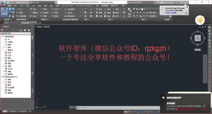 AutoCAD Civil 3D 2018中文破解版64位下载|兼容WIN10