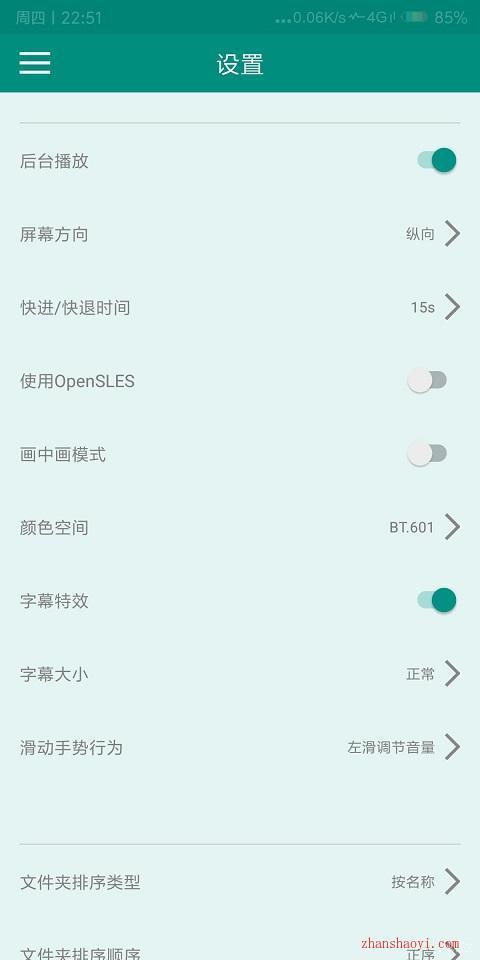 安卓sPlayer视频播放器|一款干净的手机视频播放工具