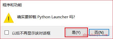 WIN10系统如何完全卸载Python 3.7.0软件?