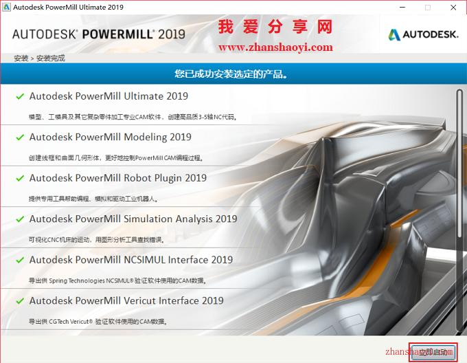 PowerMill 2019安装教程和破解方法(附注册机)