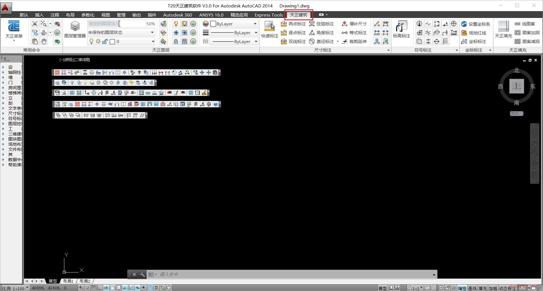 天正建筑T20V3.0破解版下载|兼容WIN10