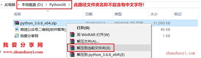 Python 3.6.6安装教程(附安装包)