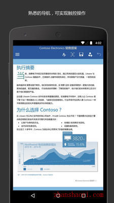 Microsoft Word安卓版下载|手机和平板上最棒的办公软件