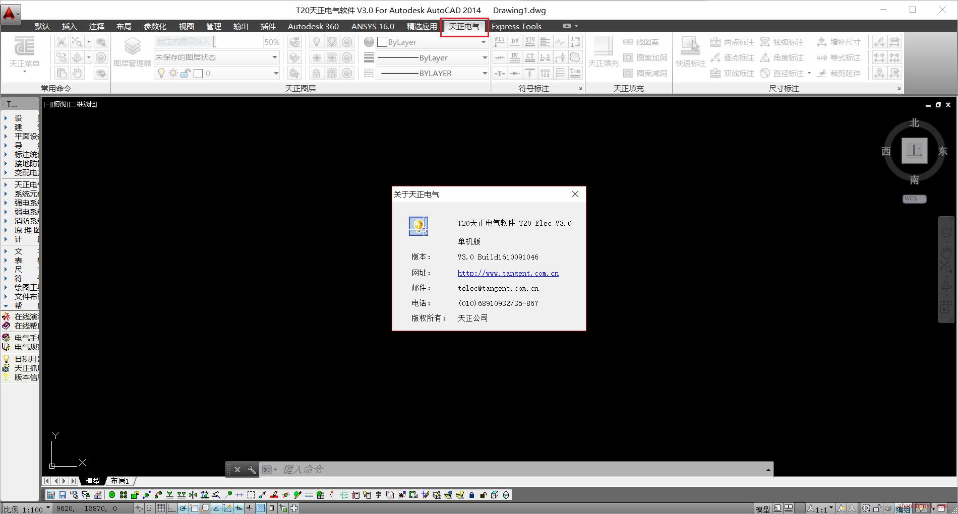 天正电气T20V3.0破解版下载|兼容WIN10