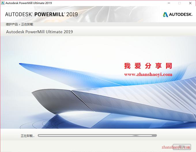 如何完全卸载PowerMill 2019软件及插件?