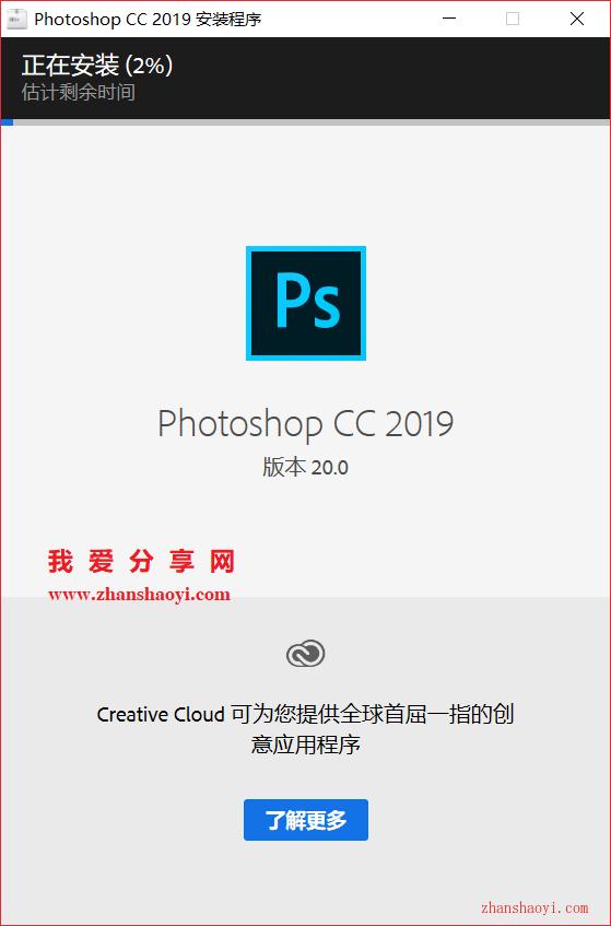 Photoshop CC 2019安装教程和破解方法(附破解补丁)
