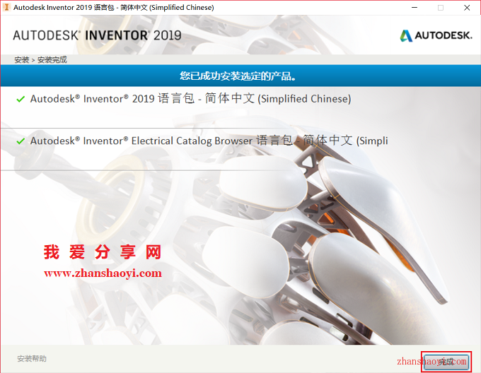 Inventor 2019安装教程和破解方法(附注册机)