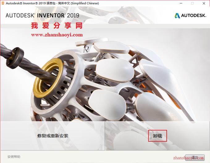 如何完全卸载Inventor 2019软件及插件?